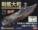 ダイキャストモデル戦艦大和