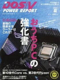 DOS/Vパワーレポート