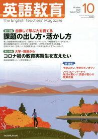 【新品】英語教育
