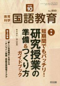 【新品】教育科学国語教育