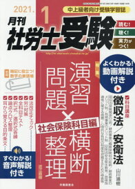 【新品】月刊社労士受験