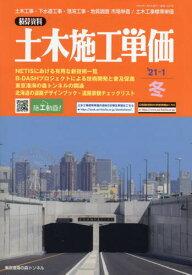 【新品】土木施工単価