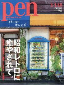 【新品】Pen(ペン)