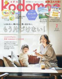【新品】kodomoe(コドモエ)