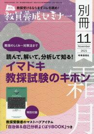 【新品】教員養成セミナー別冊