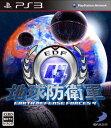 【中古】地球防衛軍4 PS3 BLJS-10209 / 中古 ゲーム