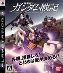 【中古】機動戦士ガンダム戦記 PS3 BLJS-10050 / 中古 ゲーム