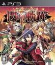 英雄伝説 閃の軌跡2 通常版 【中古】 PS3 ソフト BLJM-61183 / 中古 ゲーム