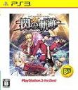 英雄伝説 閃の軌跡 『廉価版』 【中古】 PS3 ソフト BLJM-55079 / 中古 ゲーム