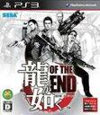 【中古】龍が如く OF THE END PS3 BLJM-60316/ 中古 ゲーム