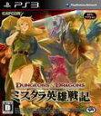 ダンジョンズ&ドラゴンズ -ミスタラ英雄戦記- 【PS3】【ソフト】【中古】【中古ゲーム】