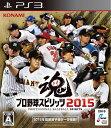 プロ野球スピリッツ2015 【中古】 PS3 ソフト VT077-J1 / 中古 ゲーム