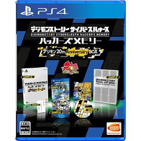 【中古】デジモンストーリー サイバースルゥース ハッカーズメモリー 初回限定生産版「デジモン 20th Anniversary BOX」 PS4/ 中古 ゲーム