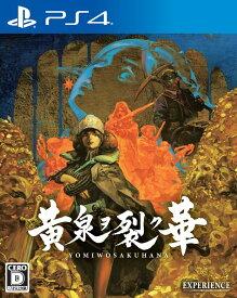 【中古】黄泉ヲ裂ク華 PS4 ソフト PLJM-16712 / 中古 ゲーム