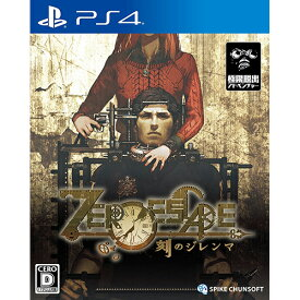 【中古】ZERO ESCAPE 刻のジレンマ PS4 PLJS-70111/ 中古 ゲーム