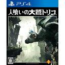 人喰いの大鷲トリコ 【中古】 PS4 ソフト PCJS-50012 / 中古 ゲーム