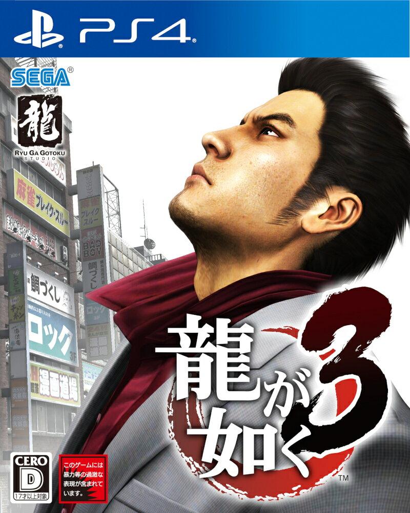 【中古】 龍が如く3 PS4 PLJM-16232 / 中古 ゲーム