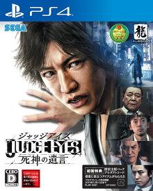 【中古】JUDGE EYES:死神の遺言 PS4/ 中古 ゲーム