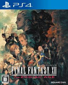 【中古】ファイナルファンタジーXII ザ ゾディアック エイジ PS4 PLJM-84086/ 中古 ゲーム