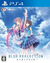 【中古】ブルーリフレクション 幻に舞う少女の剣 通常版 PS4 PLJM-80229/ 中古 ゲーム