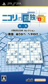 【中古】ニコリの数独 +2 第一集 数独 ぬりかべ へやわけ PSP ULJM-05787/ 中古 ゲーム