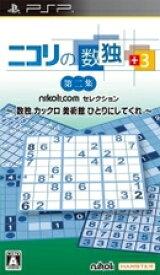 【中古】ニコリの数独 +3 第二集 数独 カックロ 美術館 ひとりにしてくれ PSP ULJM-05825/ 中古 ゲーム