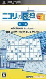【中古】ニコリの数独 +3 第三集 数独 スリザーリンク ましゅ ヤジリン PSP ULJM-05853/ 中古 ゲーム
