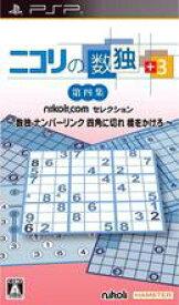【中古】ニコリの数独+3 第四集 数独 ナンバーリンク 四角に切れろ 橋をかけろ PSP ULJM-05865/ 中古 ゲーム