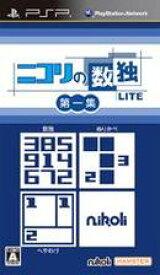 【中古】ニコリの数独LITE 第一集 PSP ULJM-06151/ 中古 ゲーム