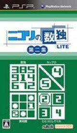 【中古】ニコリの数独LITE 第二集 PSP ULJM-06152/ 中古 ゲーム