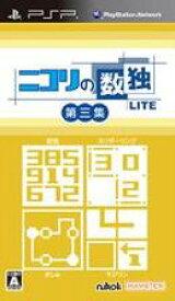 【中古】ニコリの数独LITE 第三集 PSP ULJM-06153/ 中古 ゲーム