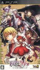 【中古】 絶対迷宮 グリム 七つの鍵と楽園の乙女 PSP ULJM-05632 / 中古 ゲーム