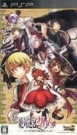 【中古】絶対迷宮 グリム 七つの鍵と楽園の乙女 PSP ULJM-05632/ 中古 ゲーム