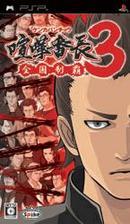 【中古】 喧嘩番長3 全国制覇 PSP ULJS-00166 / 中古 ゲーム