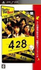 【中古】428 封鎖された渋谷で 『廉価版』 PSP ULJS-00344/ 中古 ゲーム