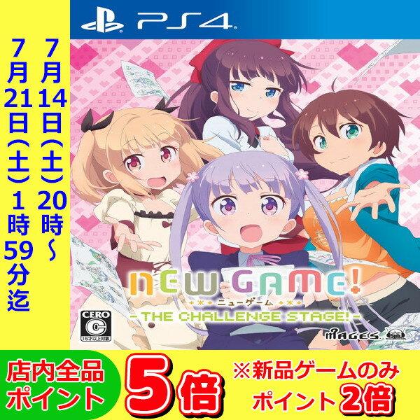 【中古】 NEW GAME THE CHALLENGE STAGE 通常版 PS4 PLJM-80194 / 中古 ゲーム