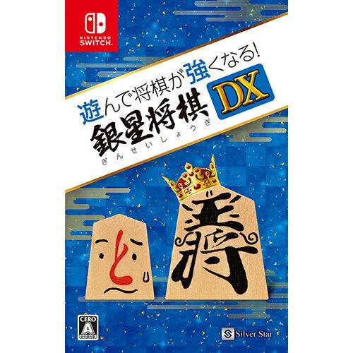 【中古】遊んで将棋が強くなる!銀星将棋DX Nintendo Switch HAC-P-AGCYA/ 中古 ゲーム