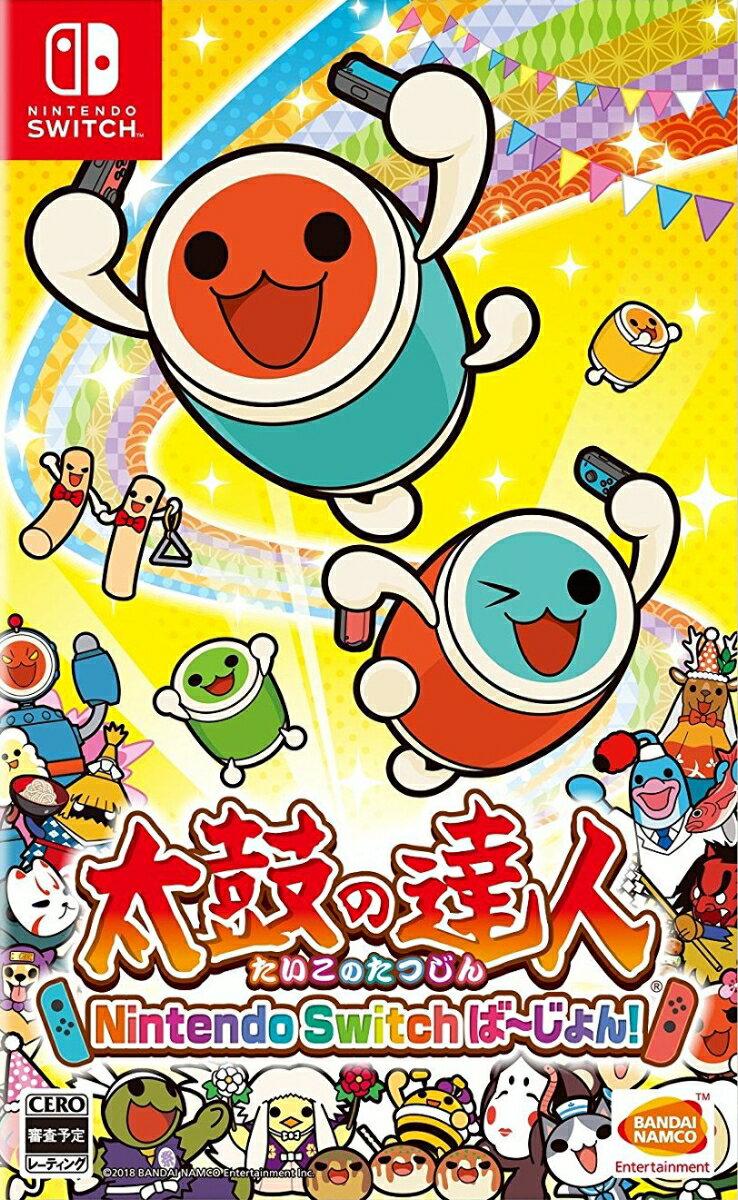 【中古】 太鼓の達人 Nintendo Switchば〜じょん! HAC-P-AGGXA / 中古 ゲーム