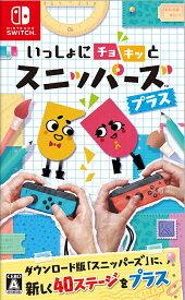 【中古】いっしょにチョキッと スニッパーズ プラス Nintendo Switch ニンテンドースイッチ HAC-P-AEXYA/ 中古 ゲーム