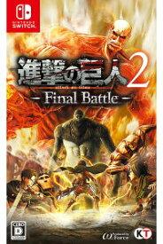 【中古】進撃の巨人2 -Final Battle- Nintendo Switch ニンテンドースイッチ HAC-P-AECNL / 中古 ゲーム