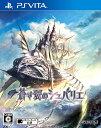【中古】蒼き翼のシュバリエ PSVita VLJM-38150 / 中古 ゲーム