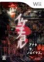 イケニエノヨル 【中古】 Wii ソフト RVL-P-SEKJ / 中古 ゲーム