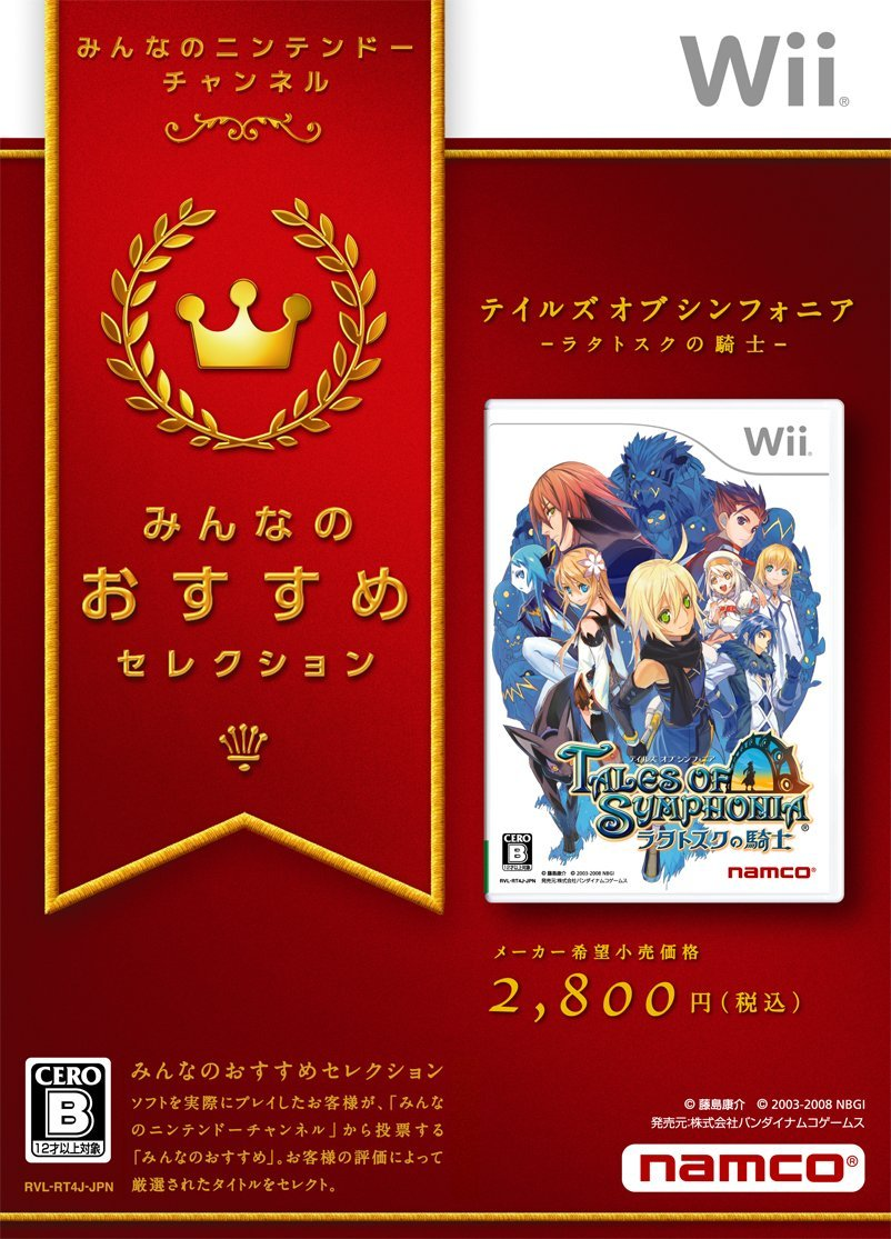 【中古】テイルズオブシンフォニア ラタトスクの騎士 『廉価版』 Wii RVL-P-RT4J / 中古 ゲーム