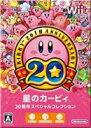 星のカービィ 20周年スペシャルコレクション 【中古】 Wii ソフト RVL-L-S72J / 中古 ゲーム