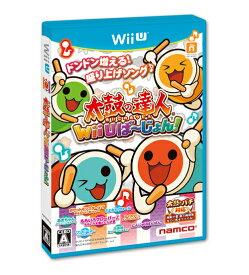 【中古】太鼓の達人 Wii Uば〜じょん単品版 WiiU WUP-P-AT5J/ 中古 ゲーム