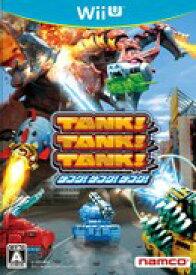 【中古】タンクタンクタンク TANKTANKTANK WiiU WUP-P-ATKJ/ 中古 ゲーム