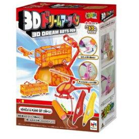 3Dドリームアーツペン ビークル&プレーンセット(2本ペン)