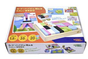 ウッディプッディ カードつきパズル積み木 楽しい世界旅行 G03-1170