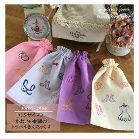 Sサイズ【ベトナム輸入雑貨】かわいい刺繍のトラベル巾着1