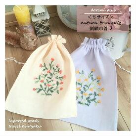 Sサイズ【ベトナム輸入雑貨】natural frenchな刺繍巾着3